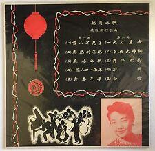 Chinese Oldies Miss Yao Lee 姚莉之歌 雪人不見了 百代唱片 Pathe LP CPA 100