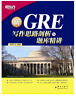 GRE写作思路剖析与题库精讲 Analysis of GRE Writing Mentality and Test Questions (Chinese)