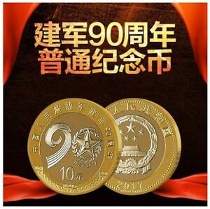 China 10 Yuan Commemorative Coin 2017 90th Anniversary of Liberation Army(UNC)