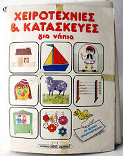 Very Rare Vintage 80'S Pre School Papercraft 64 Sheets By Kabanas Greek New Mib!