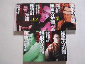 Noboru Ando garo no fukei yakuza Yamaguchigumi Gekiga japan manga  gokudo