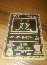 Sealed Pokemon Ancient Mew promo 1999.