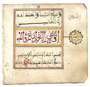 BEAUTIFUL ISLAMIC LEAF DALAYL KHAYRAT (ALJAZOULI): 55u