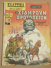Greek 1950's Old Classic Illustrated Comic no. 11 - THE MAN IN THE IRON MASK