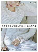 Michiyo's Nice Spring & Summer Crochet and Knit Items - Japanese Craft Book SP3