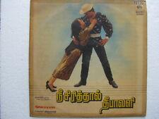 Nee Sirithal Deepavali Tamil  LP Record ilaiyaraaja Bollywood India-1302