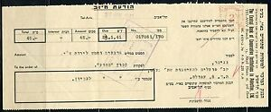 PALESTINE CENTRAL BANK OF COP INSTITUTION 2 MILS POSTAGE METER USED TO PAY FEE