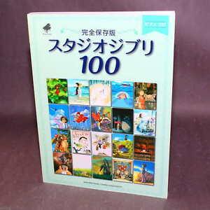 Studio Ghibli 100 - Piano Solo Music Score - NEW