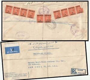 6393 - BRITISH BAHRAIN 1950 REGISTERED COVER OVERPRINTS KGVU TO NYC NY