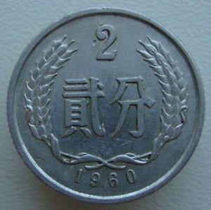 China PRC 2 Fen 1960 Aluminum Coin M