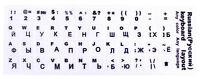 Russisch Keyboard Tastaturaufkleber Sticker Weiß Russian Tastatur Aufkleber