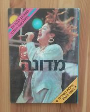 MADONNA The spirit and the flesh by jeff goodman Israeli printed book HEBREW