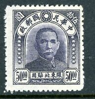 China 1947 Northeast $50.00 SYS Mint R378 ⭐⭐⭐⭐⭐⭐