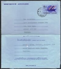Thailand. Postal Stationery. Aerogramme to London. Job Application inside.
