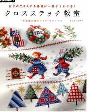 Alice in Wonderland CROSS STITCH Designs by Megumi Onoe - Japanese Craft Book