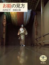 """""""How to watch Noh"""" guide book mask kimono Japan Izutsu Kiyotsune Dojoji Ataka"""