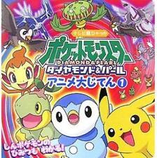 Pokemon Diamond & Pearl anime encyclopedia art book #1