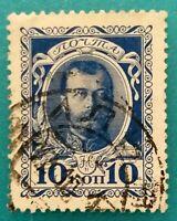 Russia Empire 1913 Romanoffs House 300 ann.MNG VFU Tzar Nikolay-II RA#00015-A