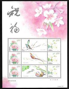 China 2015-18 Mandarin duck Special Full S/S Bird Flower 鴛鴦  花
