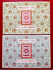 China Taiwan ROC 1956 China Map & Transportation Methods S/S SC#1135-36 CV:120