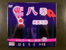 Japanese Drama Psychic Detective Yakumo