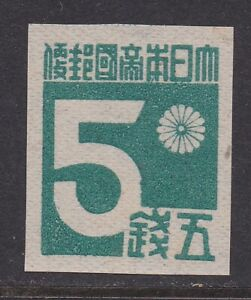 J061 Japan Taiwan 1945 MNG AI NH Occupation Issue Sc#2