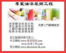 芊飾油漆裝飾工程