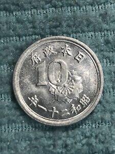 1946 Japan Showa Year 21 - 10 Sen Rice Aluminum Coin JC#311