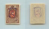 Armenia 🇦🇲 1919 SC 156 mint imperf . rtb3981