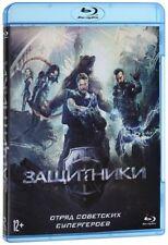 *NEW* Guardians/ Защитники (Blu-ray, 2017) Russian Superhero Movie