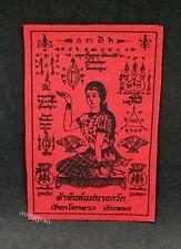 Pha Yant NANG KWAK Thai Amulet Power Talisman Wealth Money Good Business Lucky