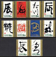 Japan 2011 Caligraphy - Year of the Dragon set of 10 Fine Used