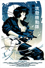 Ghost in the Shell Giclee Print Art Limited Edition of #125 Made Multiple Sizes