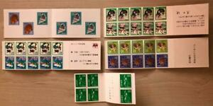 JAPAN 5 booklets complete with stamps MNH/self-adhesive / N4257