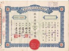 S1035, Sing Yih Machine Works Co, Stock Certificate 100 Shares, China 1943