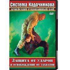 HAND TO HAND COMBAT Russian Kadochnikov Рукопашный бой 1 Reg. ALL NEW DVD