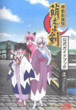 Kido Shinsengumi Moeyo Ken Official Guide Book / PS2