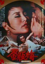 GOLDEN LOTUS Japanese B2 movie poster SEXPLOITATION 1974 JACKIE CHAN