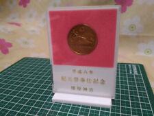 Kashihara Jingu Shrine Japanese Shrine Memorial Medal J030 Amulet Charm