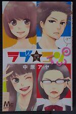 JAPAN Aya Nakahara manga: Lovely Complex (Love Com) Two