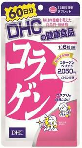 DHC Collagen 60 days 360 tablets Supplement Made in Japan Import Free shipping