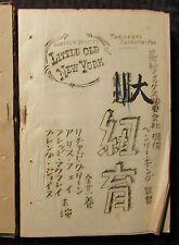 1940s Darryl F Zanuck LITTLE OLD NEW YORK Hardcover Script English/Japanese GD+