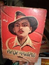 INDIA RARE - SARDAR BHAGAT SINGH BY PATHIK  1962 PAGES 128 IN HINDI