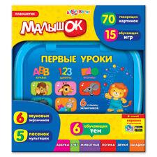 Азбукварик | Планшетик Малышок ПЕРВЫЕ УРОКИ | азбука счёт логика звуки загадки