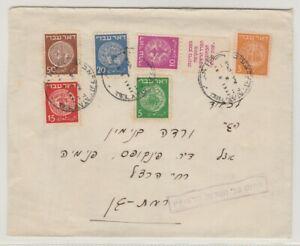 Israel, Doar Ivri Stamps, Cover 1948, Lot - 6