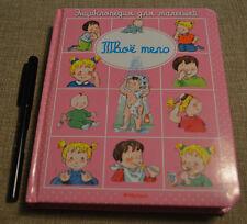 Russian Энциклопедия для малышей ТВОЁ ТЕЛО Encyclopedia for kids YOUR BODY  book