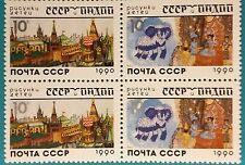 Russia (USSR)1990 MNHOG Unused Block of four stamps Kids Art (India and USSR)