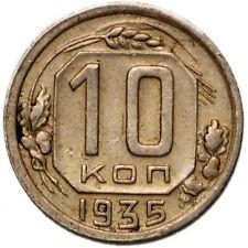 RUSSIA 10 Kopeks 1935
