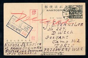 [34314] Japan Good postal stationery card with censor Very Nice see picture
