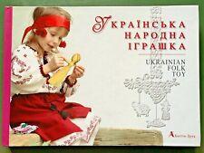 Buch Ukrainian folk toy Українська народна іграшка Ukrainische Volkskunst